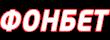 "Фонбет (""синий"")"